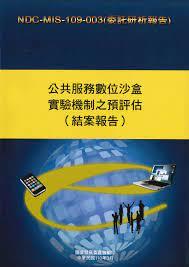 公共服務數位沙盒實驗機制之預評估: (結...