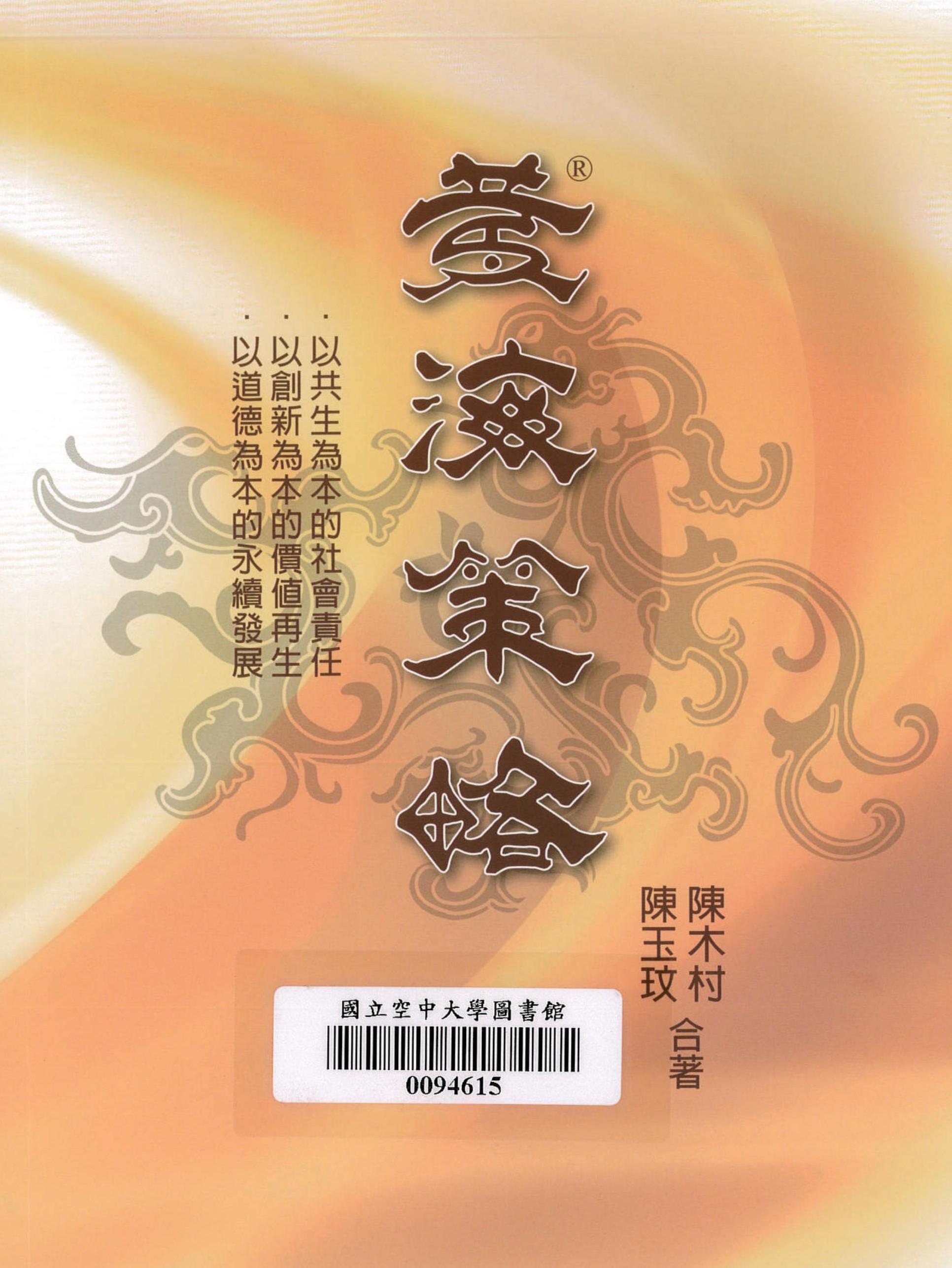 黃海策略/ 陳玉玟, 陳木村合著