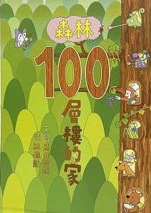 森林100層樓的家/ 岩井俊雄文.圖 ; 林佩勳譯