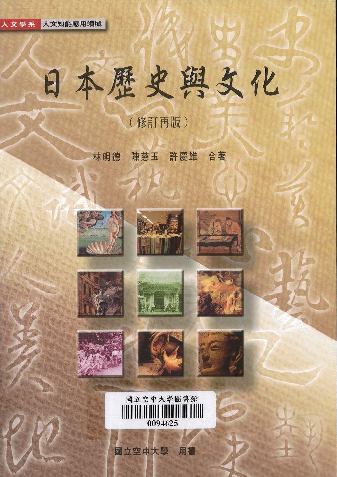 日本歷史與文化/ 林明德, 陳慈玉, 許...