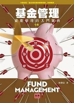 基金管理: 資產管理的入門寶典=Fund...