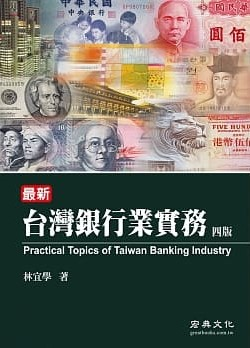 最新台灣銀行業實務= Practical Topics of Taiwan Banking Industry 林宜學編著