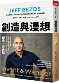 創造與漫想: 亞馬遜創辦人貝佐斯親述,從成長到網路巨擘的選擇、經營與夢想/ 傑夫.貝佐斯(Jeff Bezos)著 ; 趙盛慈譯