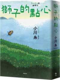 獅子的點心/ 小川糸(Ito Ogawa)著 ; 王蘊潔譯