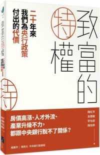 致富的特權: 二十年來我們為央行政策付出的代價/ 陳虹宇, 吳聰敏, 李怡庭, 陳旭昇著