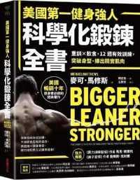 美國第一健身強人,科學化鍛鍊全書: 重訓✕飲食,12週有效訓練,突破身型、練出精實肌肉/ 麥可.馬修斯(Michael Matthews)著 ; 賴孟怡譯 ; 王啟安審訂