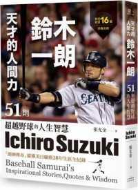 天才的人間力,鈴木一朗: 51則超越野球...