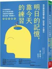 明日的記憶,靠今天的練習: 現在開始訓練大腦、防失智、不健忘 浦上克哉著 ; 盧怡慧譯