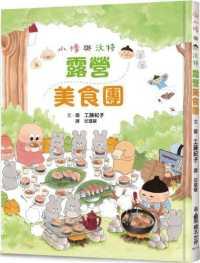 小修與沃特: 露營美食團/ 工藤紀子文.圖 ; 邱瓊慧譯