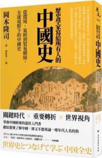 歷史學家寫給所有人的中國史: 從環境、氣...