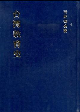 臺灣教育史 / 吉野秀公著