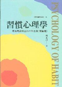 習慣心理學 :  寫在晤談椅上四十年之後(理論篇) /  柯永河著