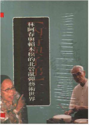 內行與子弟 : 林阿春與賴木松的北管亂彈藝術世界 / 范揚坤主編