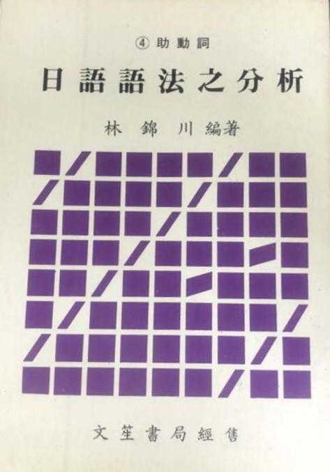 日語語法之分析 / 林錦川編著