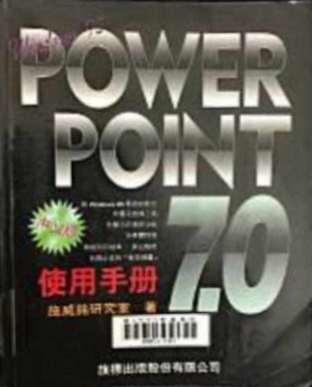 PowerPoint 7.0中文版for Windows 95 / 施威銘研究室著