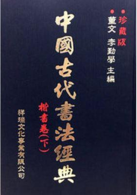 中國古代書法經典 /  董文, 李勤學主編