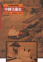 中國美術史 /  馮作民譯文