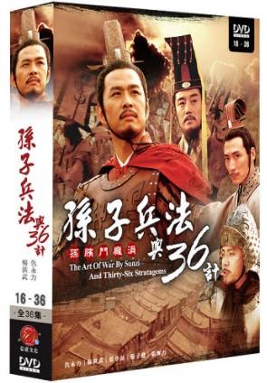 孫子兵法與三十六計 [錄影資料] =  The art of war by Sunzi and thirty-six stratagems /  華哥多媒體製作