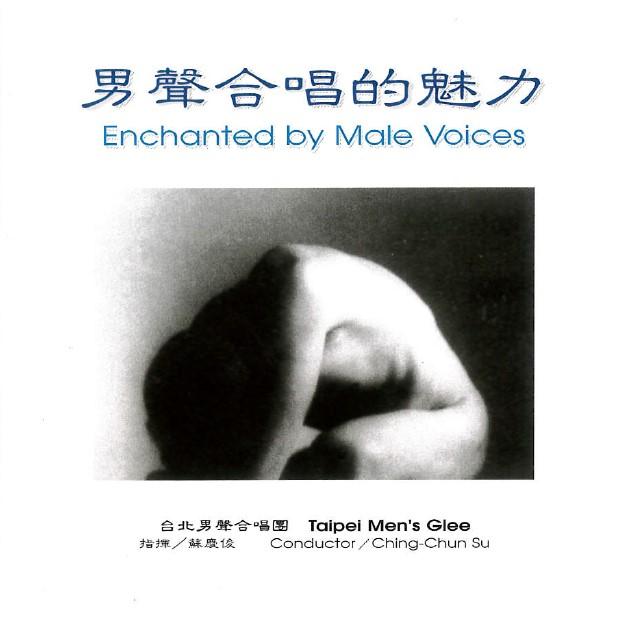 男聲合唱的魅力 [錄音資料 ] /  台北男聲合唱團製作