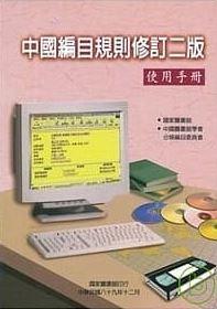 中國編目規則修訂二版使用手冊 /  國家圖書館, 中國圖書館學會分類編目委員會編撰