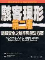 駭客現形 :  網路安全之祕辛與解決方案 /  Stuart McClure, Joel Scambray, George Kurtz著 ; 尤焙麟譯