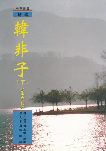 新編韓非子 /  張素貞校注