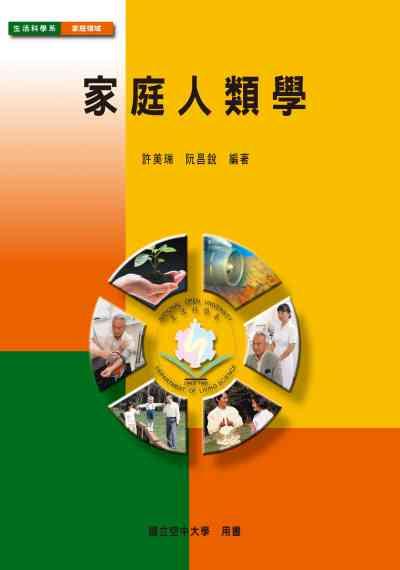 家庭人類學 /  許美瑞,阮昌銳編著