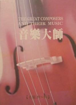 音樂大師 [錄音資料] =  The Great  Composers and Their Music /  台灣大英百科股份有限公司[製作]