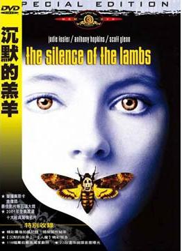 沉默的羔羊 The Silence of the lambs [錄影資料] =