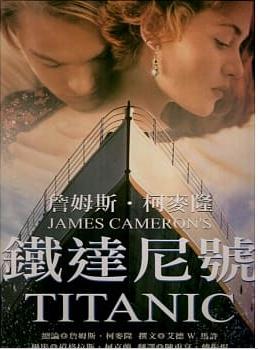 鐵達尼號 Titanic [錄影資料] =