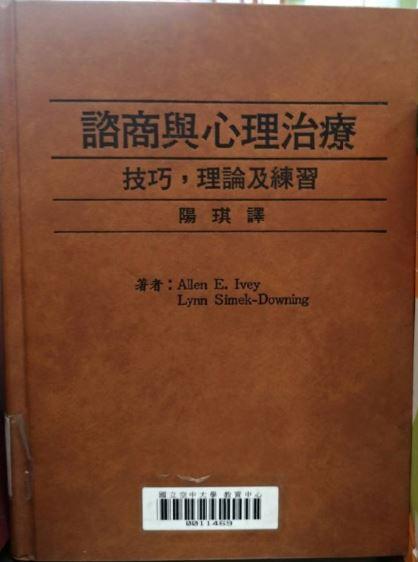 諮商與心理治療 : 技巧, 理論及練習 / Allen E. Ivey, Lynn Simek-Downing 著 ; 陽琪編譯