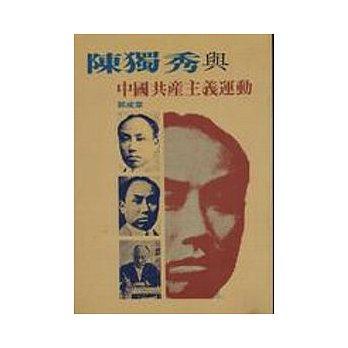 陳獨秀與中國共產主義運動 /