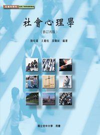 社會心理學(修訂再版) /  陳皎眉,王叢桂,孫蒨如編著