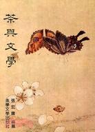 茶與文學 /