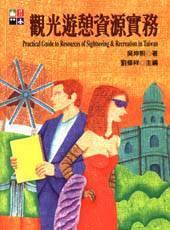 觀光遊憩資源實務 /  吳坤熙著 ; 鄭美珠執行編輯