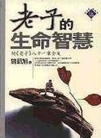 老子的生命智慧 :  The wisdom of Laotzu = 附《老子》八十一章全文 /  曾昭旭著