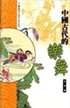 中國古代的樂舞 /  張援著
