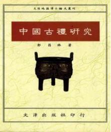 中國古禮研究 /  鄒昌林著