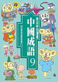 敖幼祥的漫畫中國成語.  (9) /  敖幼祥漫畫