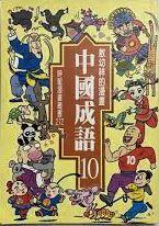 敖幼祥的漫畫中國成語.  (10) /  敖幼祥漫畫