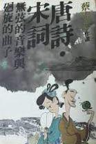 唐詩‧宋詞 :  無弦的音樂與迴旋的曲子 /  蔡志忠作畫