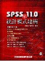 SPSS 11.0與統計模式建構 /  林傑斌,劉明德編著