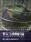 整合行銷傳播引論 :  全球化與在地化行銷大趨勢 /  許安琪著