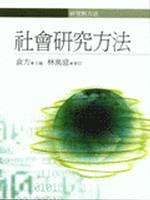 社會研究方法 / 袁方主編