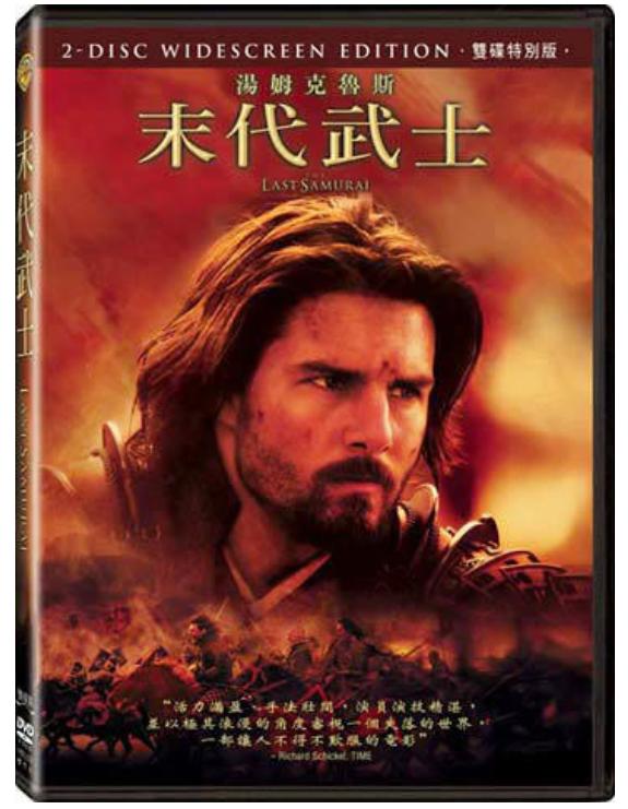 末代武士 [錄影資料] =  The last samurai  愛德華茲維克(Edward Zwick)執導