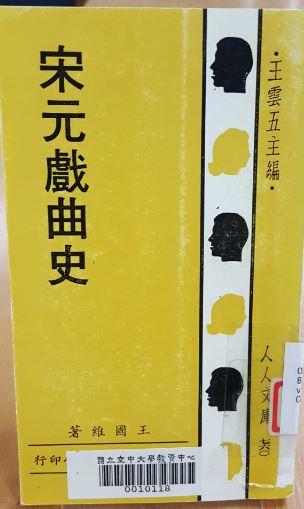 宋元戲曲史 /王國維著
