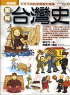 圖解台灣史 :  一冊通曉.不可不知的基礎歷史知識 /  廖宜方著