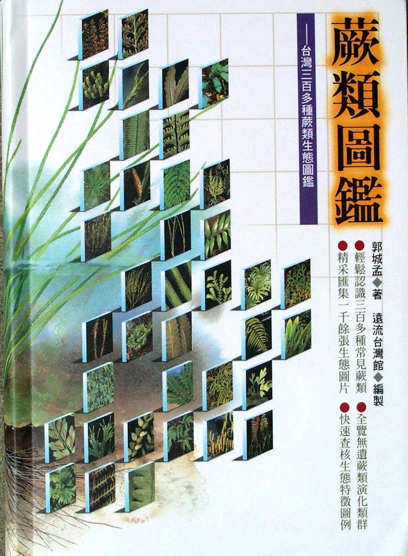蕨類圖鑑 :  臺灣三百多種蕨類生態圖鑑