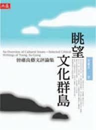 眺望文化群島 :  An overview of cultural issues = 曾肅良藝文評論集 = selected critical writings of Tseng, Su-Liang