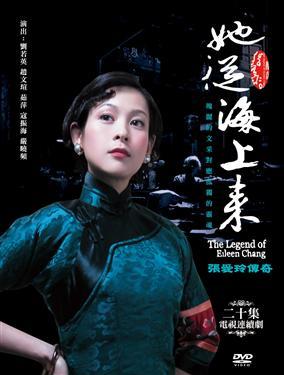 她從海上來 The legend of Eileen Chang = 張愛玲傳奇  [錄影資料 ] :